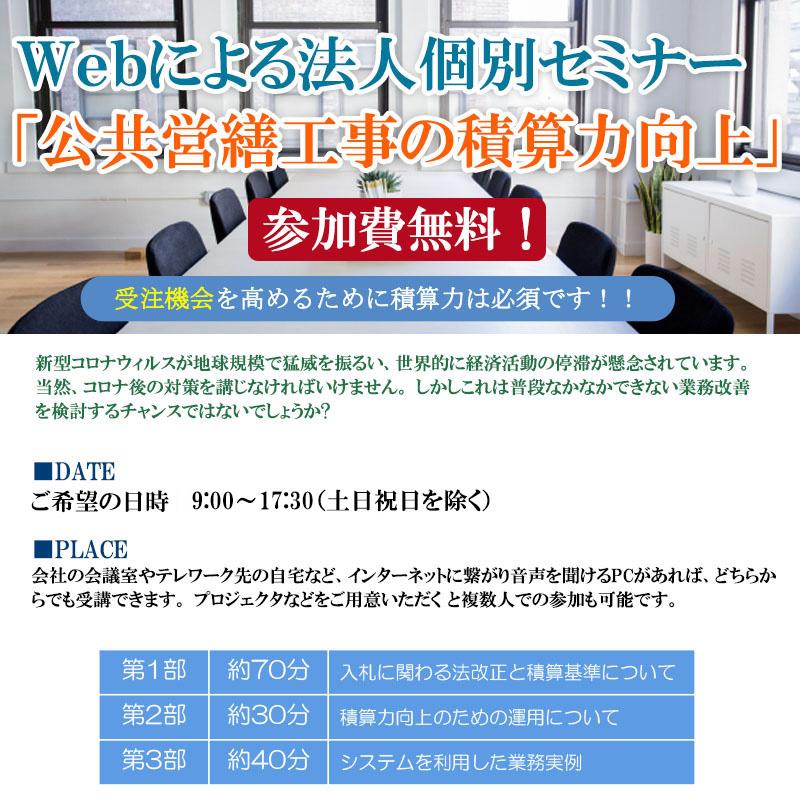公共営繕工事法人個別Webセミナー – 石田データサービス株式会社